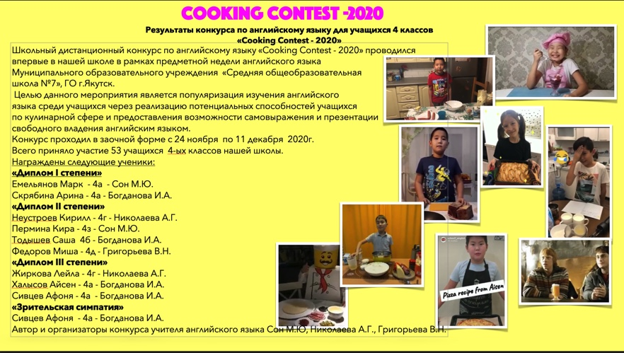 Справка по кулинарному конкурсу