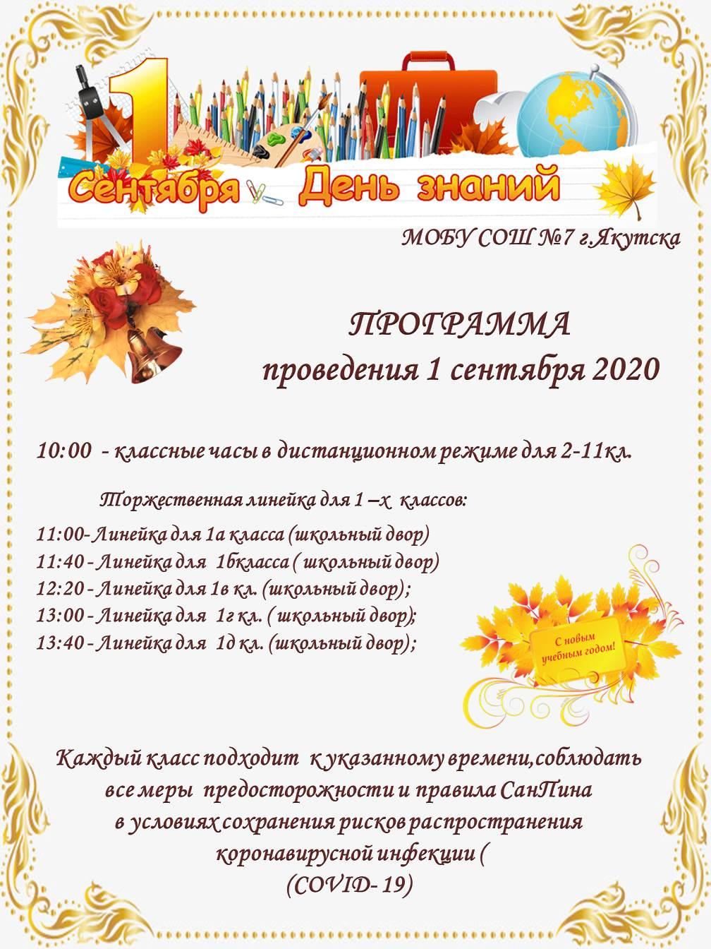 programma_1_sentyabrya.jpg (187.23 Kb)