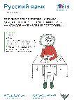russkiy_yazyk20181.jpg (435.76 Kb)